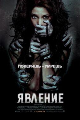 """Постер к фильму """"Явление"""" /The Apparition/ (2012)"""