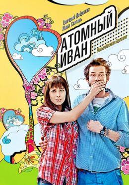 """Постер к фильму """"Атомный Иван"""" (2012)"""