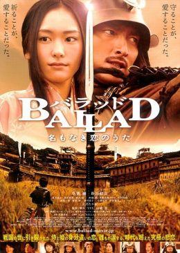 "Постер к фильму ""Баллада"" /Ballad: Na mo naki koi no uta/ (2009)"