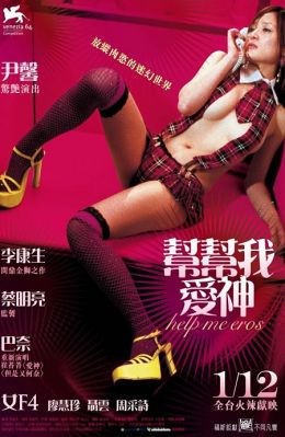 "Постер к фильму ""Эрос, помоги!"" /Bang bang wo ai shen/ (2007)"