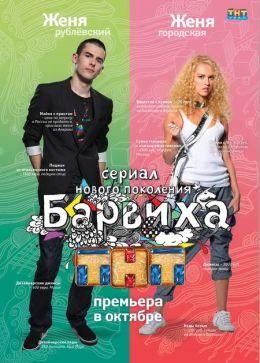 """Постер к фильму """"Барвиха"""" (2009)"""