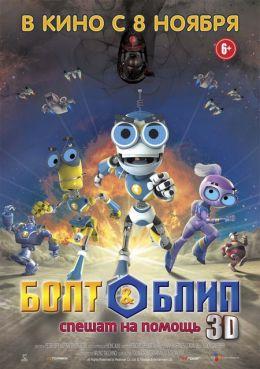 """Постер к фильму """"Болт и Блип спешат на помощь"""" /Bolt & Blip: Battle of the Lunar League/ (2011)"""