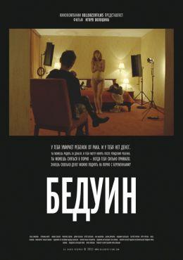"""Постер к фильму """"Бедуин""""  (2011)"""