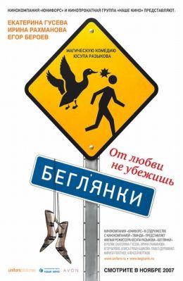 """Постер к фильму """"Беглянки"""" (2007)"""
