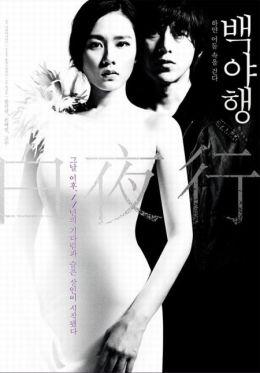 """Постер к фильму """"Белая ночь"""" /Baekyahaeng: Hayan eodoom sokeul geolda/ (2009)"""