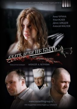 """Постер к фильму """"Быть или не быть"""" (2011)"""