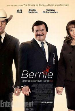 """Постер к фильму """"Берни"""" /Bernie/ (2011)"""