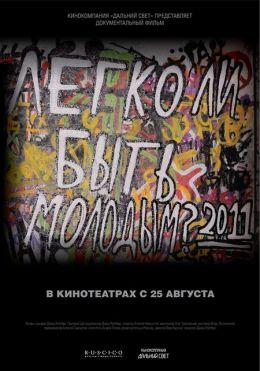 """Постер к фильму """"Легко ли быть молодым?"""" (2011)"""