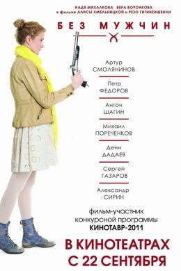 "Постер к фильму ""Без мужчин"" (2011)"