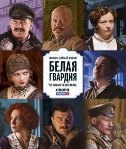 """Постер к фильму """"Белая гвардия"""" (2012)"""