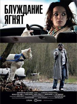 """Постер к фильму """"Блуждание ягнят"""" /Behold the Lamb/ (2011)"""