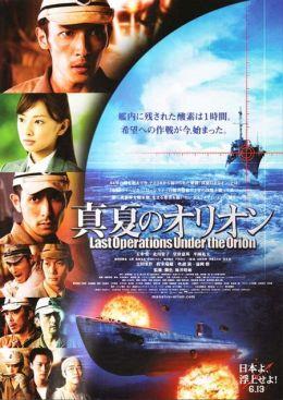 """Постер к фильму """"Битва под Орионом"""" /Manatsu no Orion/ (2009)"""