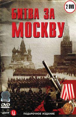 """Постер к фильму """"Битва за Москву""""  (1985)"""