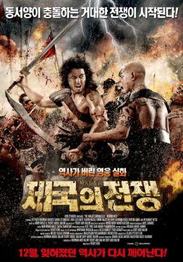 """Постер к фильму """"Битва за империю"""" /The Malay Chronicles: Bloodlines/ (2011)"""