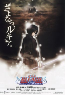 "Постер к фильму ""Блич 3"" /Gekijo ban Bleach: Fade to Black - Kimi no na o yobu/ (2008)"