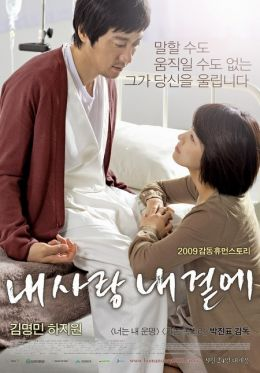 "Постер к фильму ""Ближе к небесам"" /Nae sa-rang nae gyeol-ae/ (2009)"