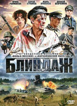 """Постер к фильму """"Блиндаж"""" (2011)"""