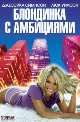 """Постер к фильму """"Блондинка с амбициями"""" /Blonde Ambition/ (2007)"""