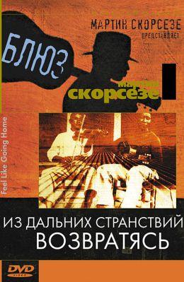 """Постер к фильму """"Из дальних странствий возвратясь"""" /Feel Like Going Home/ (2003)"""