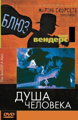 """Постер к фильму """"Душа человека"""" /The Soul of a Man/ (2003)"""
