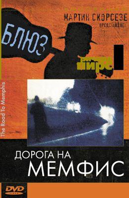 """Постер к фильму """"Дорога на Мемфис"""" /The Road to Memphis/ (2003)"""