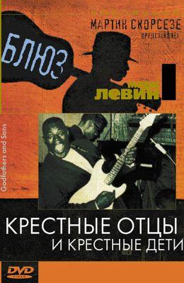 """Постер к фильму """"Крестные отцы и крестные дети"""" /Godfathers and Sons/ (2003)"""