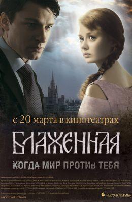 """Постер к фильму """"Блаженная"""" (2007)"""
