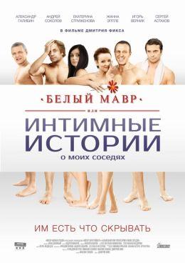 """Постер к фильму """"Белый мавр, или Интимные истории о моих соседях""""  (2012)"""
