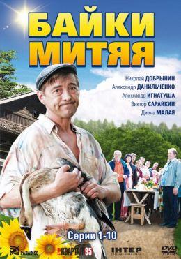 """Постер к фильму """"Байки Митяя"""" (2012)"""