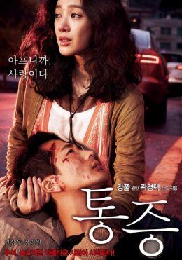 """Постер к фильму """"Боль"""" /Tong-jeung/ (2011)"""