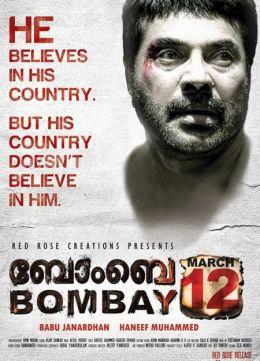 """Постер к фильму """"Бомбей, 12 марта"""" /1993 Bombay March 12/ (2011)"""