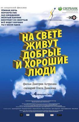 """Постер к фильму """"На свете живут добрые и хорошие люди"""" (2009)"""