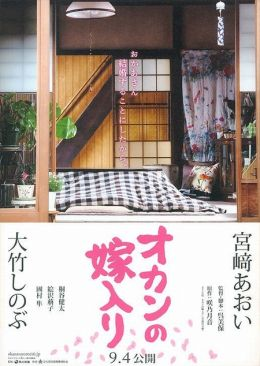 "Постер к фильму ""Брак моей мамы"" /Okan no yomeiri/ (2010)"
