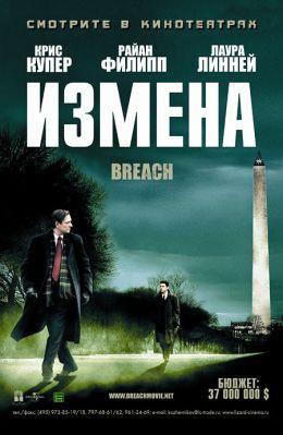 "Постер к фильму ""Измена"" /Breach/ (2007)"