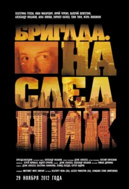 """Постер к фильму """"Бригада. Наследник""""  (2012)"""