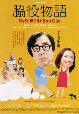 """Постер к фильму """"Брось меня, если сможешь"""" /Wakiyaku monogatari/ (2010)"""