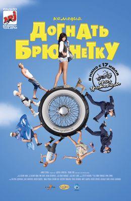 """Постер к фильму """"Отдамся в хорошие руки"""" (2008)"""