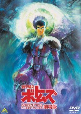 """Постер к фильму """"Бронированные воины Вотомы: Файлы Пэйлсэна"""" /Soko kihei Botomusu: Peruzen fairuzu Gekijo ban/ (2009)"""