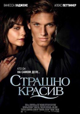 """Постер к фильму """"Страшно красив"""" /Beastly/ (2011)"""