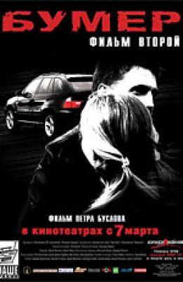 """Постер к фильму """"Бумер. Фильм второй""""  (2005)"""