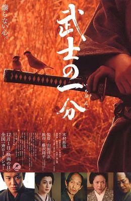 """Постер к фильму """"Любовь и честь"""" /Bushi no ichibun/ (2006)"""