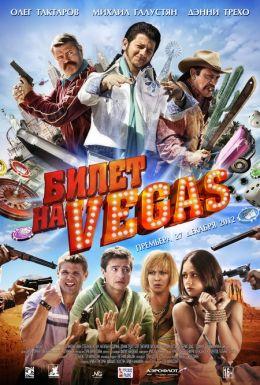 """Постер к фильму """"Билет на Vegas"""" /Bilet na Vegas/ (2012)"""