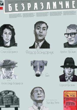 """Постер к фильму """"Безразличие"""" (2011)"""