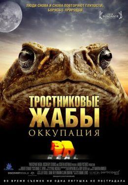 """Постер к фильму """"Тростниковые жабы: Оккупация 3D"""" /Cane Toads: The Conquest/ (2010)"""