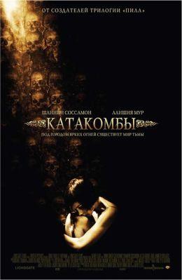 "Постер к фильму ""Катакомбы"" /Catacombs/ (2007)"
