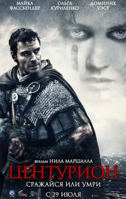 "Постер к фильму ""Центурион"" /Centurion/ (2010)"