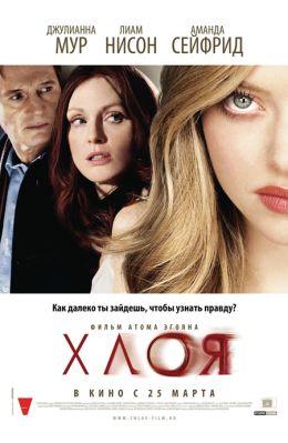 """Постер к фильму """"Хлоя"""" /Chloe/ (2009)"""