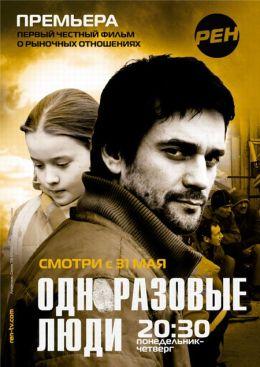 """Постер к фильму """"Черкизона. Одноразовые люди"""" (2010)"""