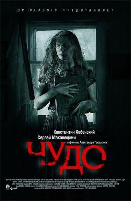 """Постер к фильму """"Чудо"""" (2009)"""