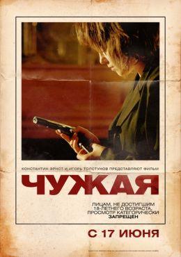 """Постер к фильму """"Чужая"""" (2010)"""